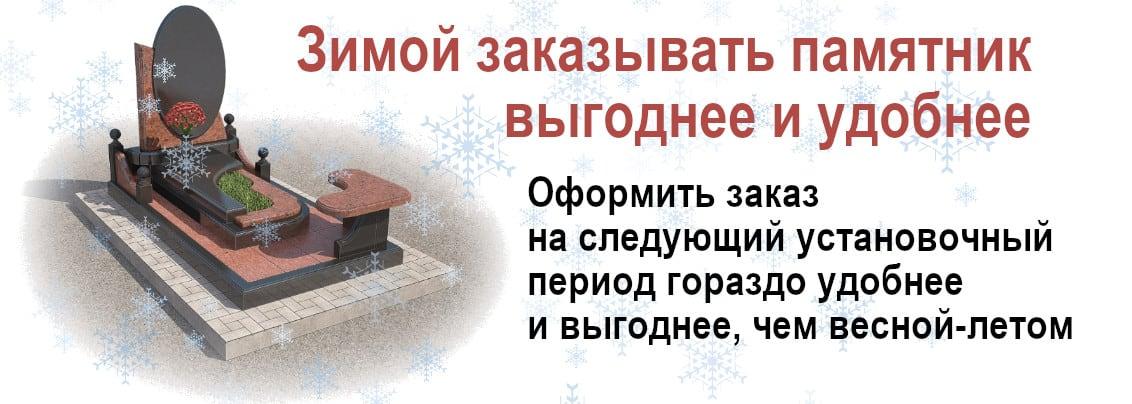 Зимой заказывать памятник выгоднее и удобнее