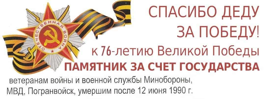 Памятник бесплатно в Ярославле